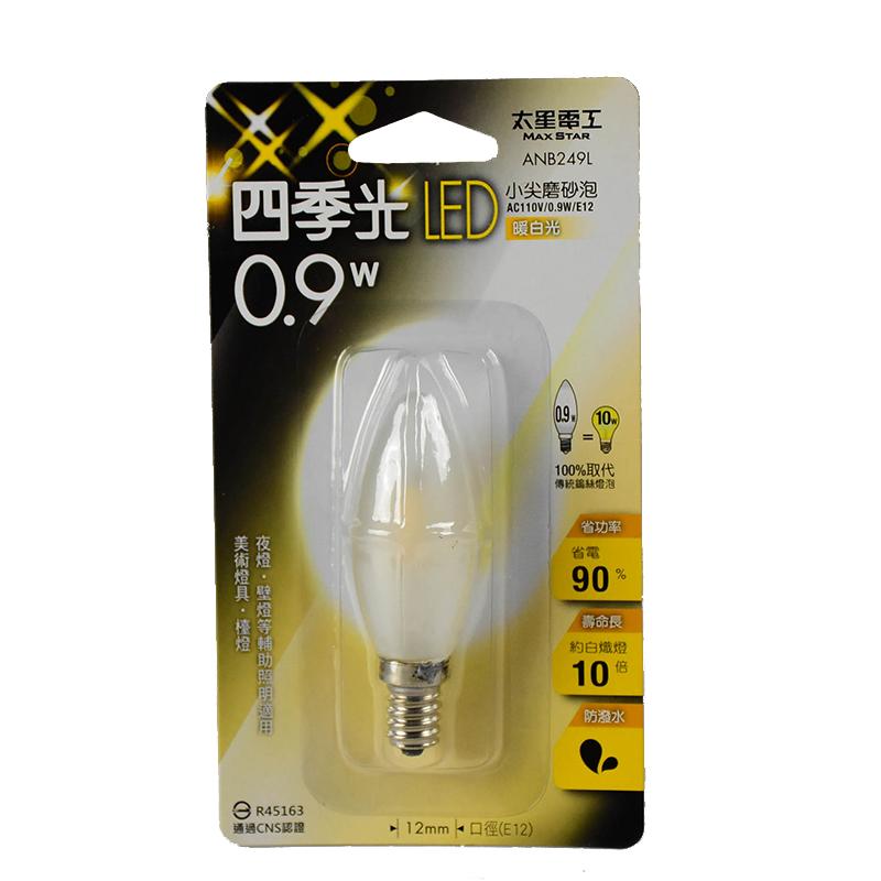四季光LED小尖磨砂燈泡E12-暖白光