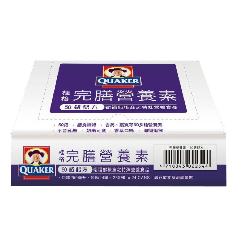 【保健食品】桂格完膳營養素50鉻配方24入