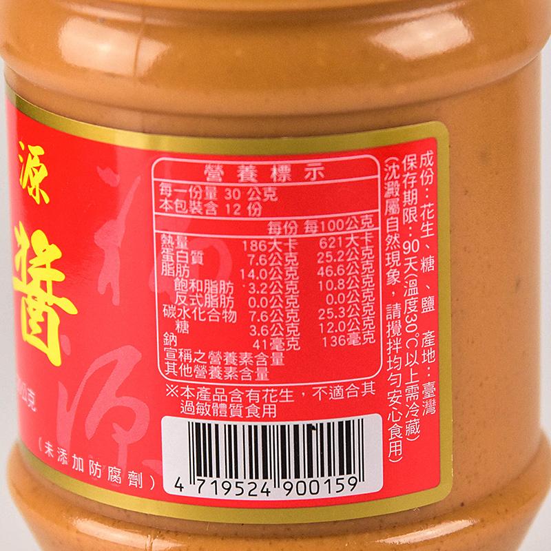 新竹福源特製花生醬-顆粒360g