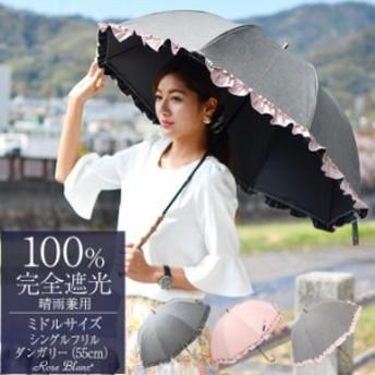 日傘 完全遮光 100% 長傘 レディース かわいい シングル フリル ミドルサイズ 55cm ダンガリーシリーズ 送料無料特典
