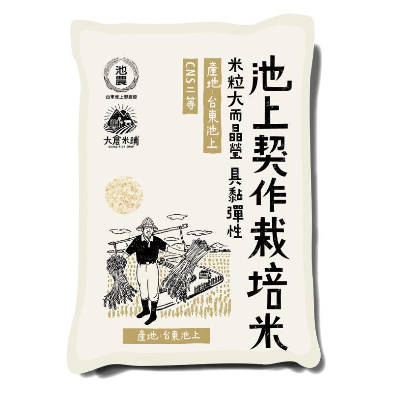 大倉池農池上契作栽培米(圓二)6kg