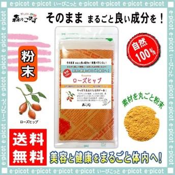 【送料無料】 ローズヒップ (粉末)パウダー (150g 内容量変更) PSD ローズヒップティー ろーずひっぷ 茶