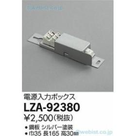 大光電機LZ LZA-92380 ベースライト 間接照明・建築化照明 電源入力ボックス 畳数設定無し≪即日発送対応可能 在庫確認必要≫