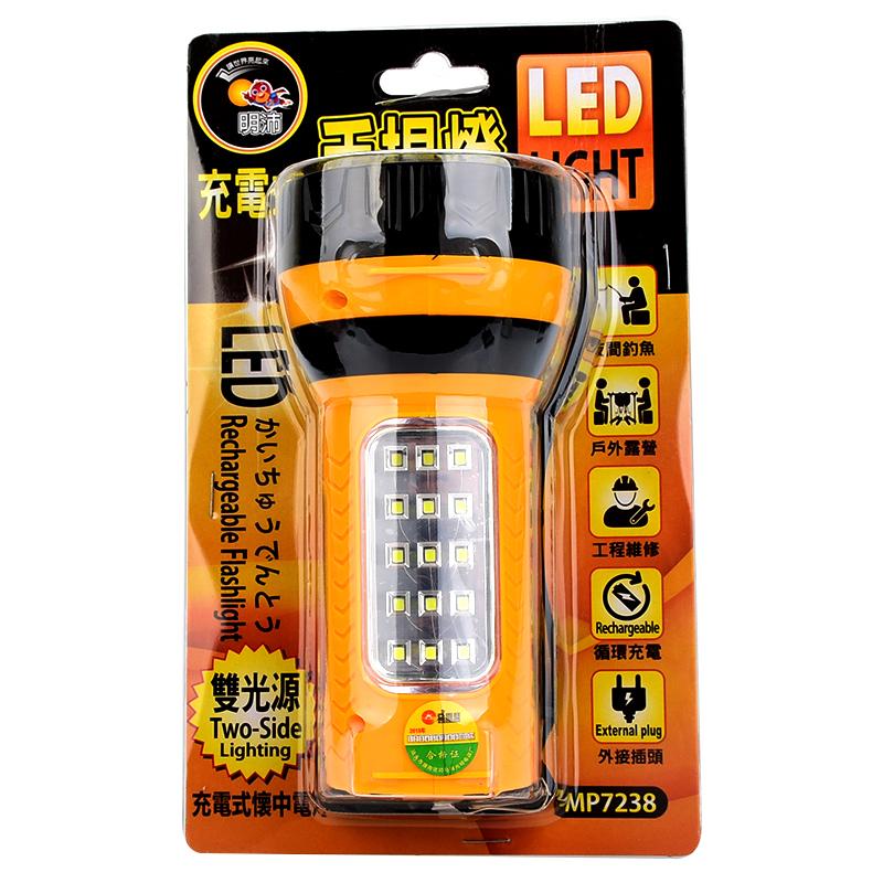 雙光源LED充電手提燈  MP7238