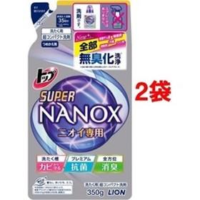 トップ スーパーナノックス ニオイ専用 洗濯洗剤 液体 つめかえ用 (350g*2袋セット)