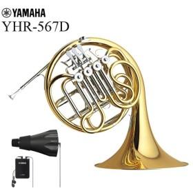 YAMAHA / YHR-567 ヤマハ フレンチホルン フルダブル ワンピース (サイレントブラスセット)(出荷前検品)(5年保証)(WEBSHOP)