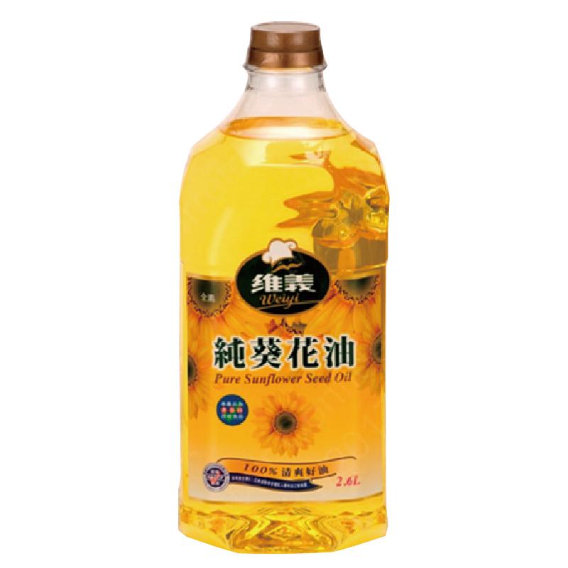 【安心價】維義純葵花油2.6L