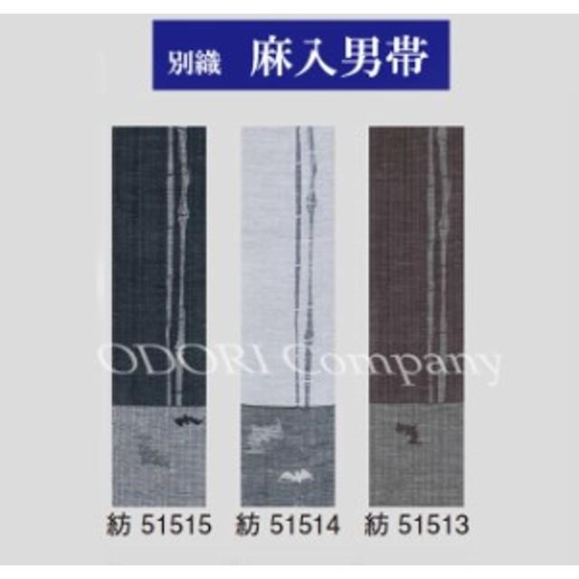 別織麻入男帯 おどり帯 (舞踊 衣装 ) 71513-71514-71515
