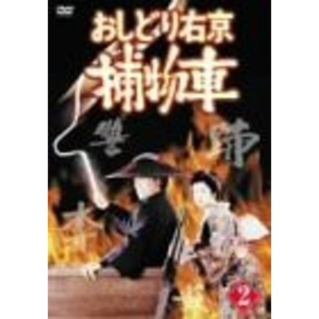 おしどり右京捕物車 VOL.2 [DVD](中古品)