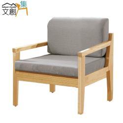 文創集 納莎 時尚亞麻布實木單人座沙發椅