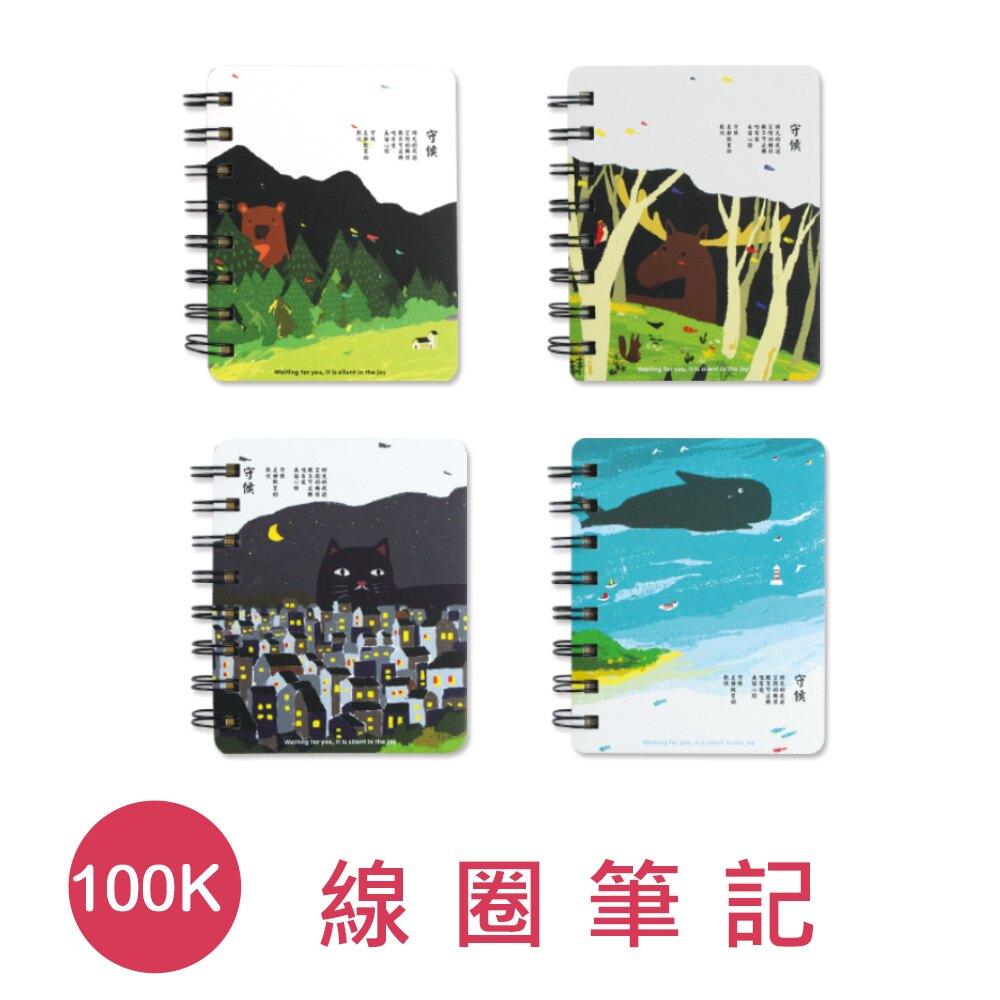 珠友 SS-10097 100K雙線圈筆記/記事本/小筆記-守候