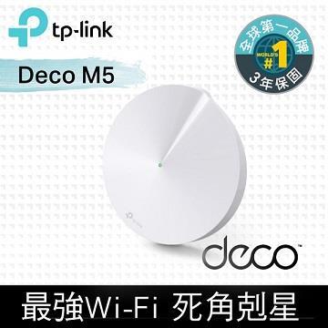 TP-LINK Deco M5完整家庭Wi-Fi系統(Deco M5(1-pack))