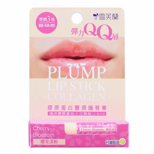 雪芙蘭膠原蛋白豐潤護唇膏