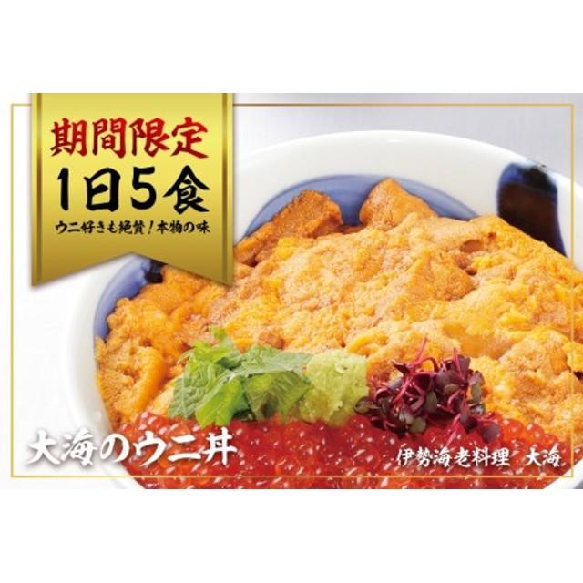伊勢海老料理 大海 大海のウニ丼 食事券(1名様)