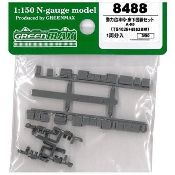 グリーンマックス(Greenmax) Nゲージ 8488 動力台車枠 床下機器セットA-05(TS1026+4583BM)