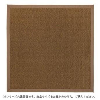 竹ラグ カナパ2 約180×180cm ブラウン 240604913 もっちり厚手の竹ラグ
