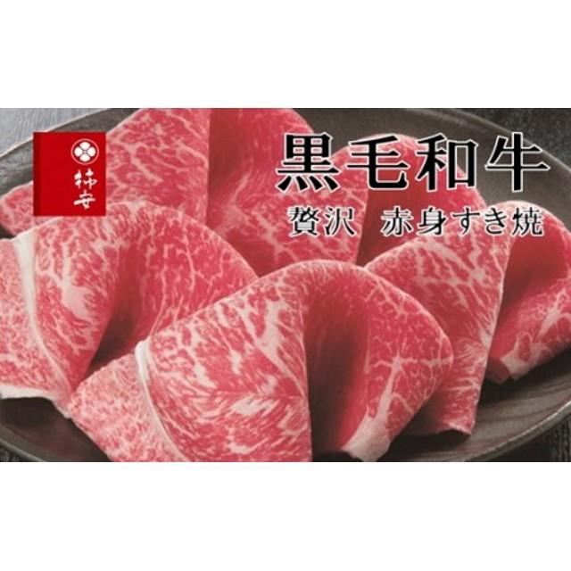 99 柿安本店 黒毛和牛赤身すき焼 切りおとしモモ400g
