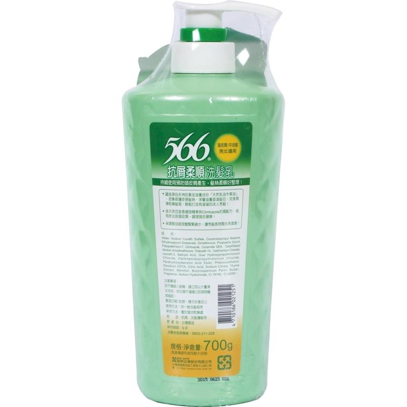 566 洗髮乳-抗屑柔順