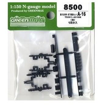 グリーンマックス(Greenmax) Nゲージ 8500 動力台車枠・床下機器セット A-16 (TS301+4316M)