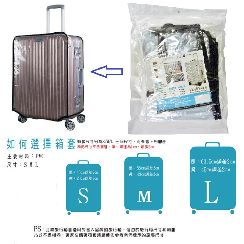 透明耐刮行李箱套(28-29吋)