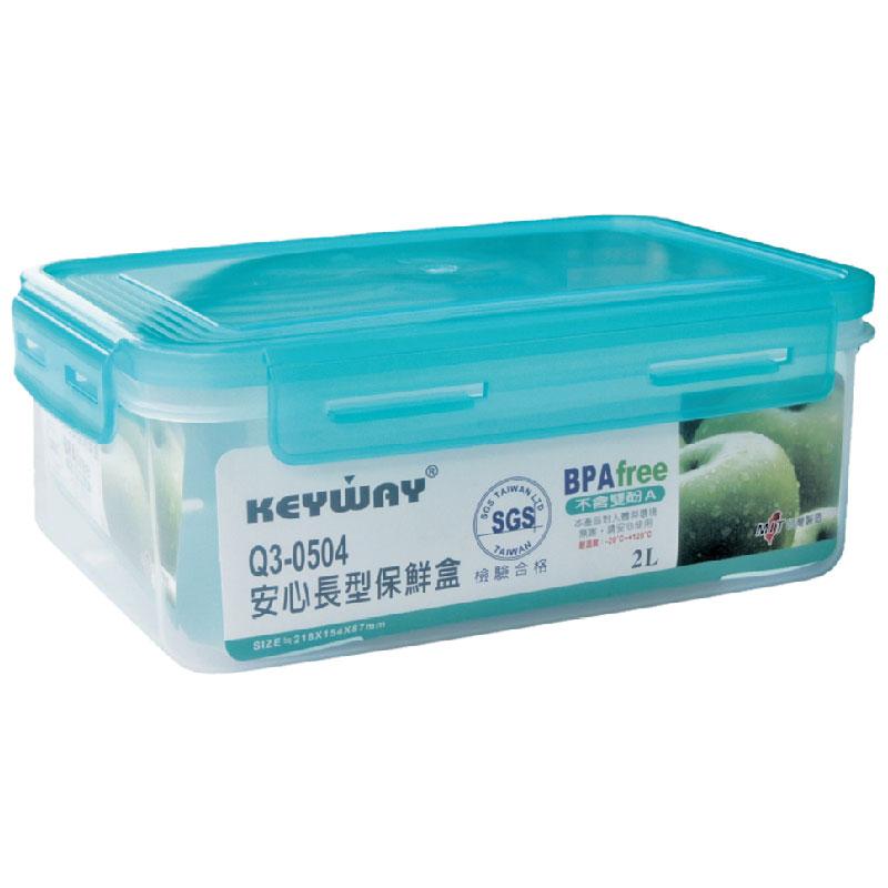 【保鮮盒】安心長型保鮮盒2LQ3-0504尺寸 : 218*154*87mm