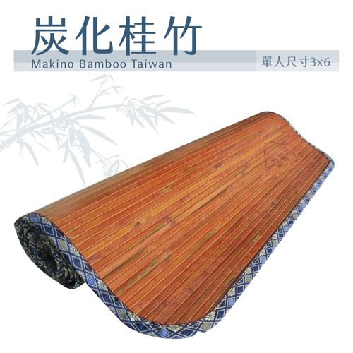 台灣桂竹炭化涼夏蓆3*6尺