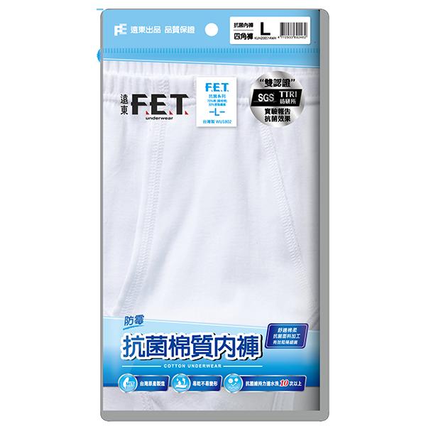 FET男抗菌四角褲