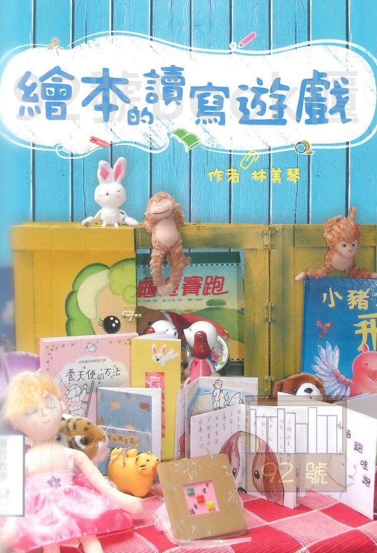 優質教學-繪本的讀寫遊戲(小魯)(0115)