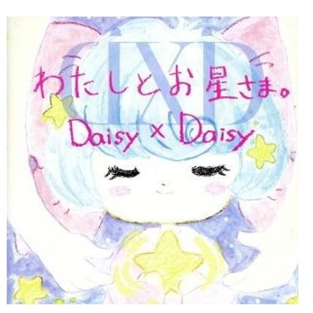 わたしとお星さま。/Daisy × Daisy