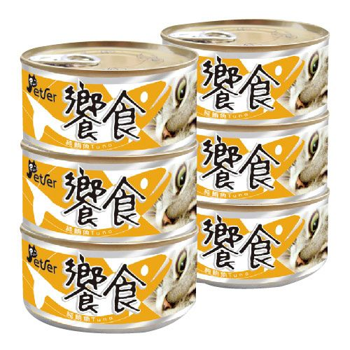 【貓罐】饗食貓餐罐(純鮪魚)170g