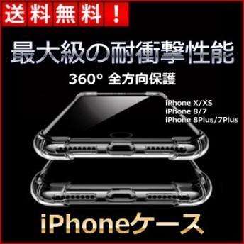 iPhoneケース 耐衝撃 iPhone X iPhone XS シリコン iPhone 7 iPhone 8 アイホンケース オシャレ