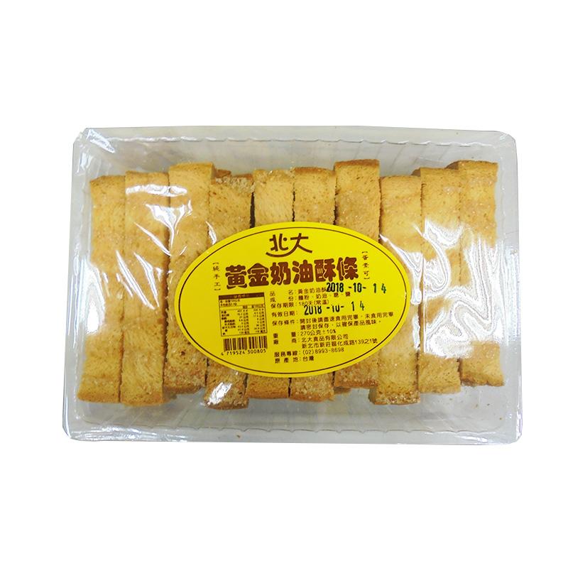 北大-黃金奶油酥條