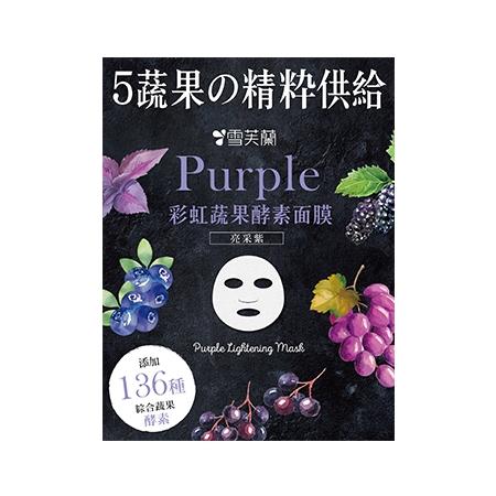雪芙蘭彩虹蔬果酵素面膜-亮采紫