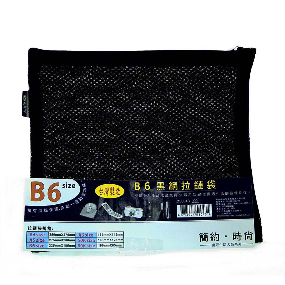 B6黑網拉鍊袋225*185mm
