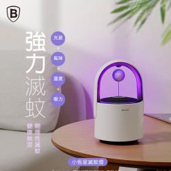 【Baseus倍思】懸浮磁力滅蚊燈(捕蚊器/補蚊燈)