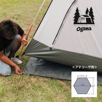 OGAWA オガワ PVCマルチシート アテリーザ用 テントアクセサリー シート マット 防水 小川キャンパル キャンプ用品 キャンパルジャパン