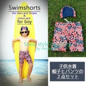 キッズ 水着 水泳帽 2点セット フラッグ  国旗柄 子供 男の子 ジュニア 男児 海パン サーフパンツ スイムパンツ