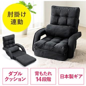 座椅子(14段階リクライニング・ダブルクッション座面・マイクロファイバー・リクライニング連動肘掛け・日本製ギア・ブラック)