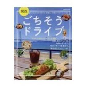 Magazine (Book)/関西ごちそうドライブ ぴあmook関西