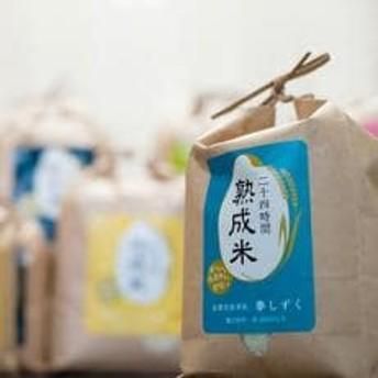【平成30年産】[熟成米]特別栽培米 夢しずく10kg(5kg×2)