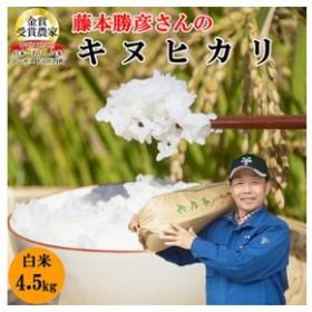【令和元年産新米】稲美金賞農家 藤本勝彦さんのキヌヒカリ白米約4.5kg