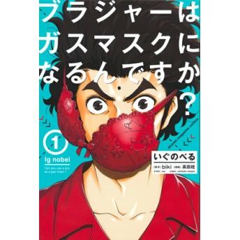 いぐのべる(1) (少年マガジンKC)