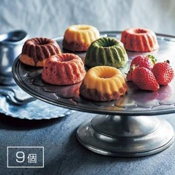 送料無料 ホシフルーツ 果実のミニョン・ド・クグロフ 9個 / スイーツ 洋菓子 おしゃれ お取り寄せ グルメ 食品 ギフト