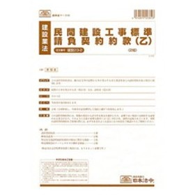 (まとめ)日本法令 民間建設工事標準請負契約約款 A4 1冊(2部入) 建設23-2【×5セット】