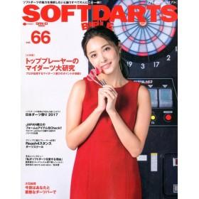 SOFTDARTS BIBLE(vol.66) トッププレーヤーのマイダーツ大研究 (SAN-EI MOOK)