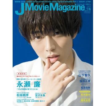 J Movie Magazine(Vol.46) 永瀬廉『うちの執事が言うことには』 (パーフェクト・メモワール)