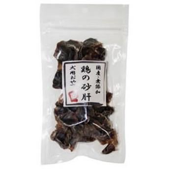 ドッグ・ツリー 鶏の砂肝 約50g