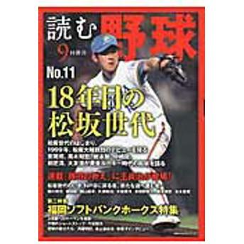 読む野球(no.11) 18年目の松坂世代 (主婦の友生活シリーズ)