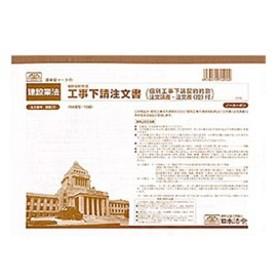 (まとめ)日本法令 工事下請注文書(個別契約方式) A4 5枚複写 1冊(10組入) 建設29【×5セット】
