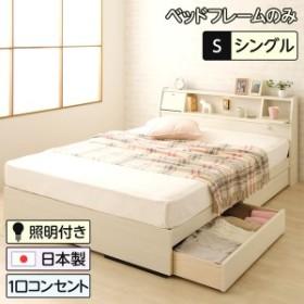 日本製 照明付き フラップ扉 引出し収納付きベッド シングル (ベッドフレームのみ)『AMI』アミ ホワイト木目調 宮付き 白